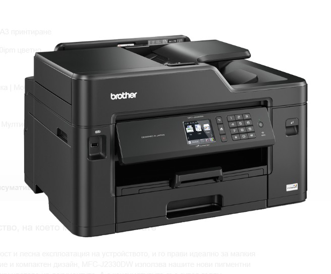 Brother MFC-J3530DW Inkjet Multifunctional-1-3-3