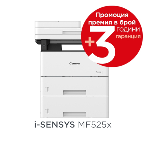 Canon I-SENSYS MF525x Printer/Scanner/Copier/Fax